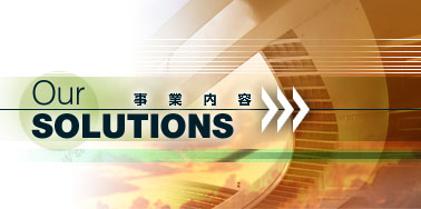 our solutions 事業内容